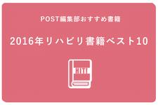【2016年決定版】今年発売の人気のリハビリ本・参考書厳選Pick up!