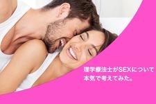 性感帯と迷走神経の関わり【理学療法士がセックスについて本気で考えてみた】
