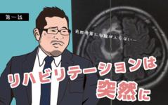 【東京病棟ストーリー】リハビリテーションは突然に   理学療法士 川田章文先生