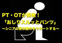 PT・OTが開発!シニアの更衣動作をサポートするパンツ