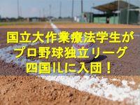 国立大作業療法学生がプロ野球独立リーグに入団!