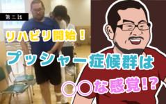 リハビリ開始!プッシャー症候群は◯◯な感覚!?【東京病棟ストーリー第3話】