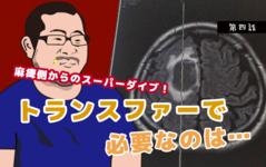 麻痺側からのスーパーダイブ!トランスファーで必要なのは…【東京病棟ストーリー第4話】|川田章文先生