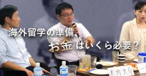 海外留学にお金はいくら必要?就職事情は日本と比べて厳しい?| POST対談 動画