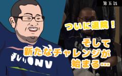 いよいよ退院!そして新たなチャレンジが始まる…【東京病棟ストーリー|川田章文先生】