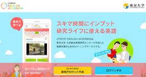 【東大】英語が苦手な研究者向けの無料のオンライン講座公開START!