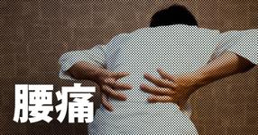 若い人の急性発症の腰痛、運動後なら「運動後急性腎不全」の可能性あり