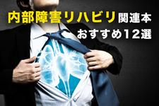 【呼吸・循環器・糖尿病】内部障害リハビリ関連本おすすめ12選