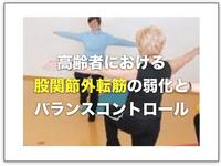 高齢者における股関節外転筋の弱化とバランスコントロール【論文から学ぶエビデンス】