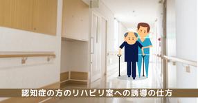 認知症の方のリハビリ室への誘導の仕方【作業療法士 佐藤良枝先生】