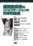 SPTS(スポーツ理学療法セミナー)シリーズ書籍  ~アスリートの医療環境向上のために~