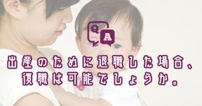 出産のために退職した場合、復職は可能でしょうか。|理学療法士・作業療法士・言語聴覚士の求人Q&A