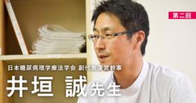 第二回:監視型運動療法から日常生活の身体活動量の増加へ【日本糖尿病理学療法学会 副代表運営幹事|井垣 誠先生】