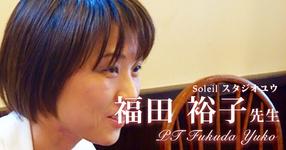 最終回:理学療法士という生き方を選ぶ【Soleil スタジオユウ(理学療法士) 福田裕子先生】