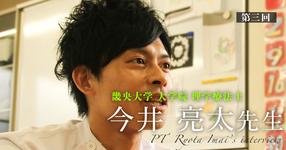 第三回:患者と後輩のマネジメント【畿央大学大学院 理学療法士 今井亮太先生】