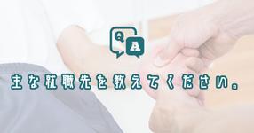 主な就職先を教えてください。|理学療法士・作業療法士・言語聴覚士の求人Q&A