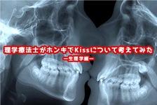 理学療法士がホンキでKissについて考えてみたpart.2-Kissの生理学-