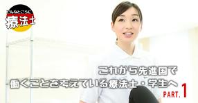 これから先進国で働くことを考えている療法士・学生へ |岡田瞳先生
