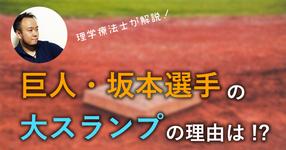 巨人・坂本勇人選手の不調の原因とは?ー理学療法士から見るプロ野球選手のスランプ原因ー