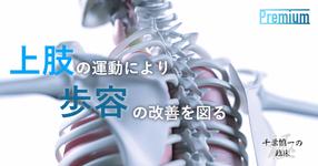 上肢の運動により歩容の改善を図る 千葉 慎一先生