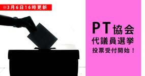 PT代議員選挙で誰に投票するかのポイントは?