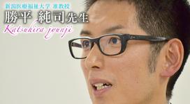 最終回:人の徳を考える【新潟医療福祉大学 准教授|勝平純司先生】