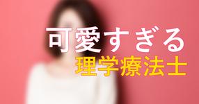 平昌選手村の理学療法士チョン・アユンが可愛すぎると話題 #2