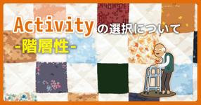 Activity(アクティビティー)の選択について -階層性- |佐藤良枝先生