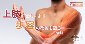 上肢の運動により歩容の改善を図る 千葉 慎一先生(前後での対応)