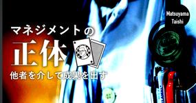 マネジメントの正体 ~他者を介して成果を出す~  | 松山太士先生