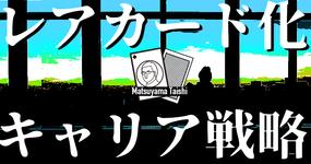 第2回:レアカード化のキャリア戦略   松山太士先生