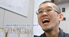 最終回:若いことは可能性しかない【澤田 辰徳先生】