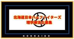 北海道日本ハムファイターズ|理学療法士募集