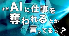 リハビリテーション職のための人工知能概論1