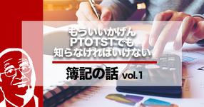 【簿記】PTOTSTが知っておきたい簿記のことーB/S、P/Lって何?ー
