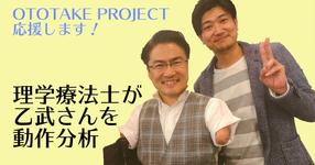 【OTOTAKE PROJECT】乙武さんの専属PTウッチーを応援しよう!