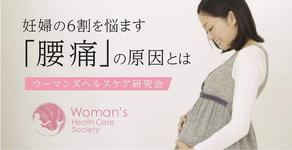 約6割の女性が妊娠期の「腰痛」を訴えます。その原因とは?