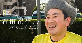 高齢者向けのエンターテイナーという生き方【作業療法士 石田竜生さん】