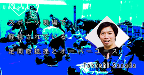 【運動器7】元車椅子バスケ日本代表PTが行う傷害予防のメディカルチェック