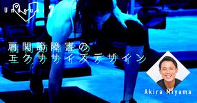 【運動器7】肩関節障害のエクササイズデザイン-前編-