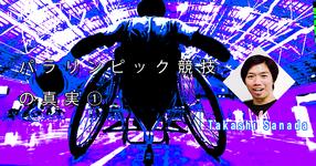 【運動器7】パラリンピック競技の真実①
