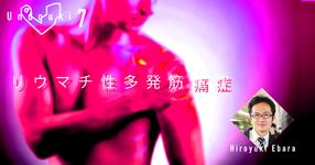 【運動器7】両肩・両上肢痛はPMRを見逃すな