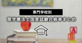 【早見表】専門学校別 2021年PT国家試験合格率まとめ