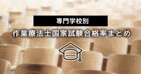 【早見表】作業療法 専門学校別 2021年OT国家試験合格率