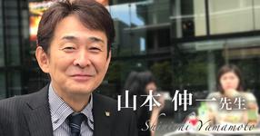 臨床技術の方程式【日本作業療法士協会 副会長 山本 伸一】