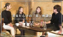 【映画「栞」再々上映決定】美女だらけの「栞」座談会