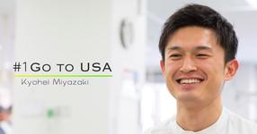 #1  Go to USA【宮崎 喬平】