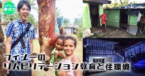 フィジーのリハビリテーション教育と住環境|三田村徳さん