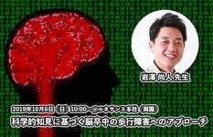 【10/6】科学的知見に基づく脳卒中の歩行障害へのアプローチ|岩澤 尚人先生