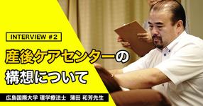 第2回:産後ケアセンターの構想について【広島国際大学|蒲田和芳先生】